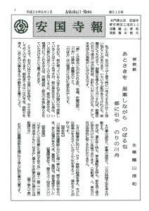 安国寺報6月号